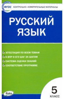 Книга Русский язык класс Контрольно измерительные материалы  Русский язык 5 класс Контрольно измерительные материалы