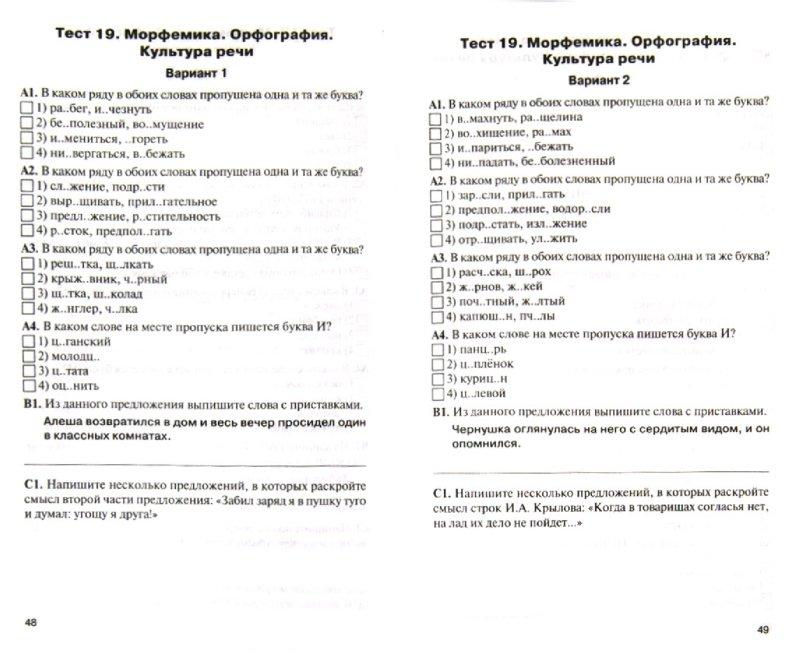 Иллюстрация 1 из 22 для Русский язык. 5 класс. Контрольно-измерительные материалы. ФГОС | Лабиринт - книги. Источник: Лабиринт