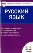 Русский язык. 11 класс. Контрольно-измерительные материалы. ФГОС