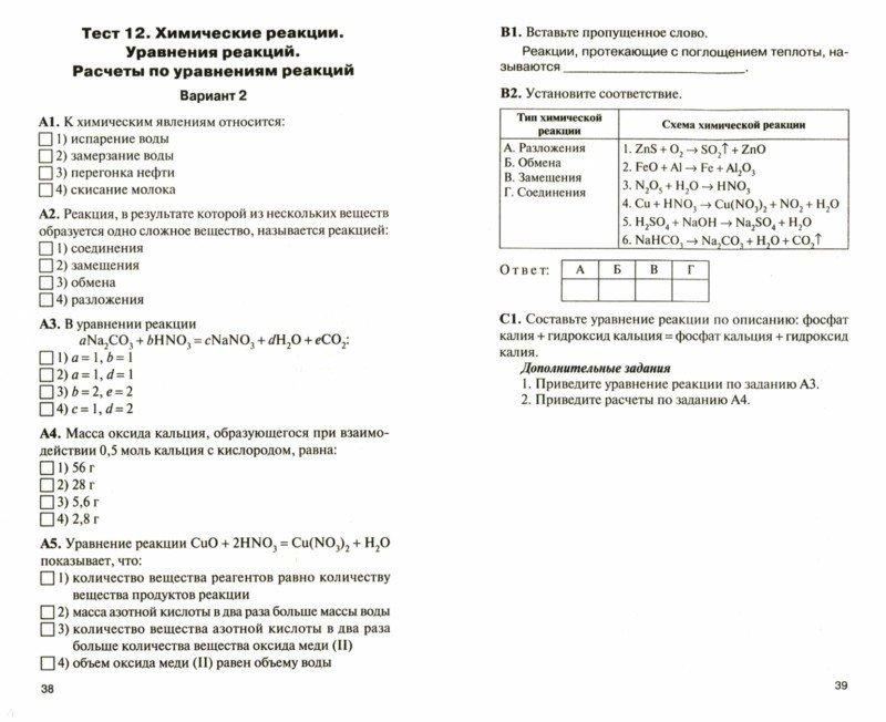 Скачать контрольно-измерительный материал по химии в 8 классе