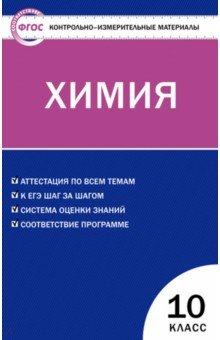 Книга Химия класс Контрольно измерительные материалы ФГОС  Химия 10 класс Контрольно измерительные материалы
