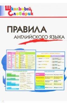 Правила английского языка. Начальная школа. ФГОС о в узорова самый быстрый способ выучить правила английского языка 2 4 классы