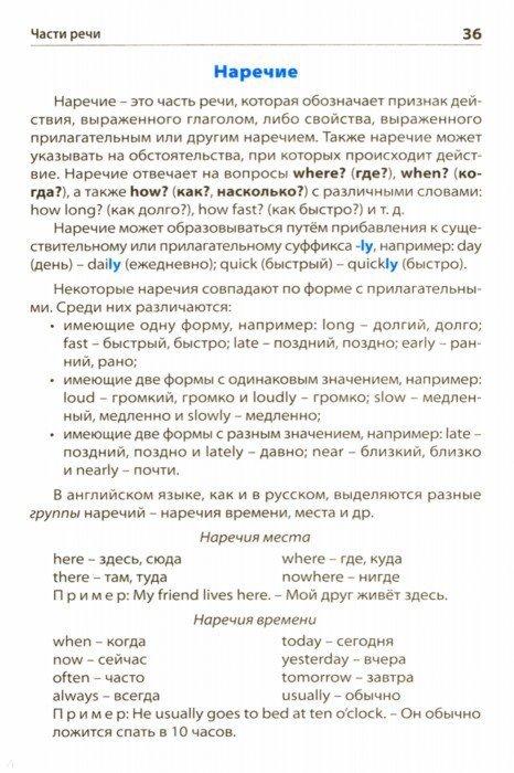 Иллюстрация 1 из 13 для Правила английского языка. Начальная школа. ФГОС - Кулинич, Скворцов | Лабиринт - книги. Источник: Лабиринт