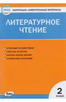Литературное чтение. 2 класс. Контрольно-измерительные материалы. ФГОС