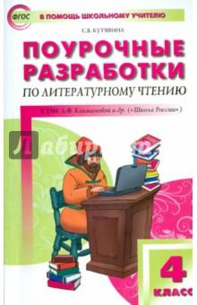 Поурочные разработки по литературному чтению. 4 класс. К учебнику Л.Ф. Климановой. ФГОС