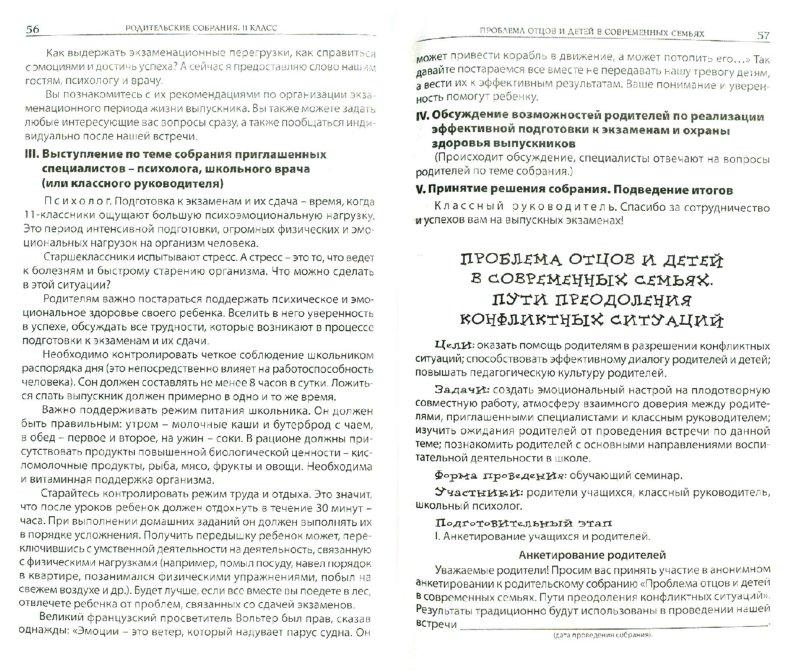 Иллюстрация 1 из 12 для Родительские собрания. 11 класс - Максимова, Медведева | Лабиринт - книги. Источник: Лабиринт