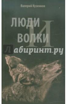 Люди и волки