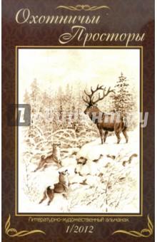 Охотничьи просторы. Книга 71 (1-2012)