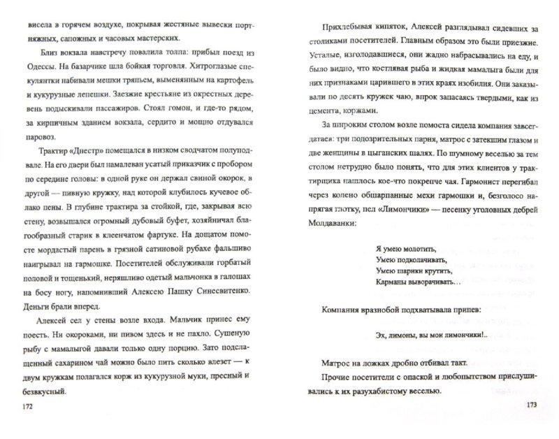 """Иллюстрация 1 из 12 для """"Тихая"""" Одесса - Александр Лукин   Лабиринт - книги. Источник: Лабиринт"""