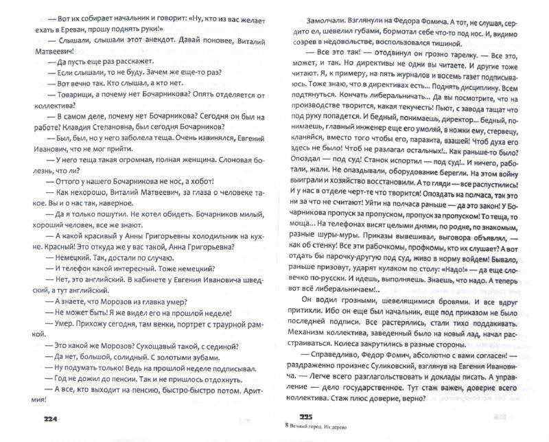 Иллюстрация 1 из 7 для Вечный город. Их дерево - Александр Проханов | Лабиринт - книги. Источник: Лабиринт