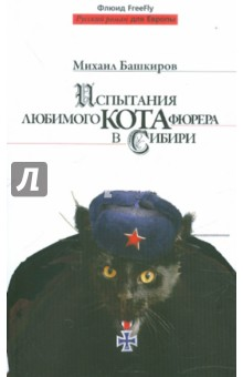 Испытания любимого кота фюрера в Сибири мишель смарт замужем за врагом