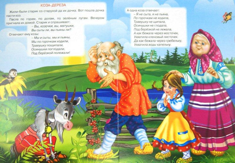 Иллюстрация 1 из 5 для Курочка Ряба. Коза-Дереза | Лабиринт - книги. Источник: Лабиринт
