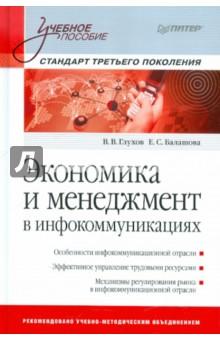 Экономика и менеджмент в инфокоммуникациях. Учебное пособие