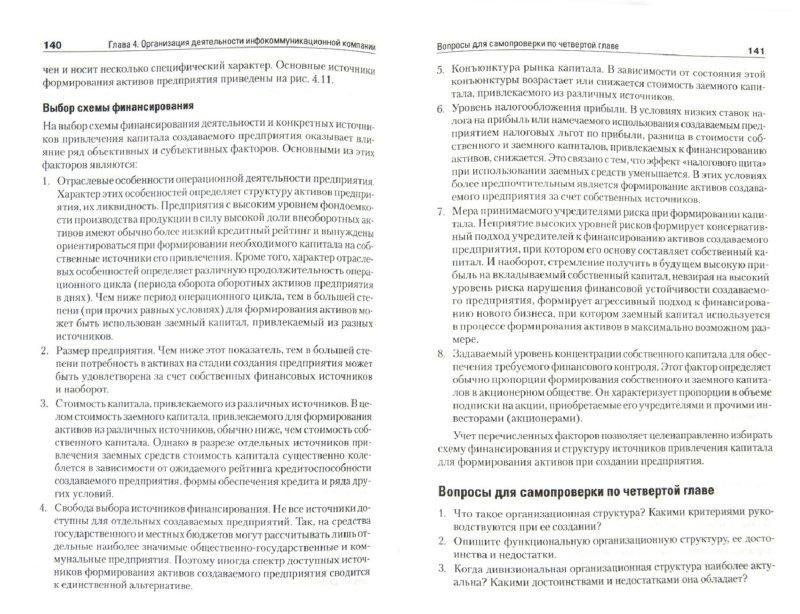 Иллюстрация 1 из 14 для Экономика и менеджмент в инфокоммуникациях. Учебное пособие - Глухов, Балашова | Лабиринт - книги. Источник: Лабиринт