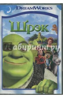 DVD Шрэк