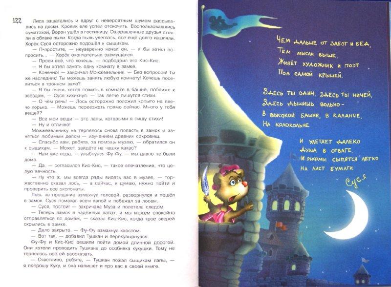 Иллюстрация 1 из 18 для Детективное бюро. Фу-Фу и Кис-Кис идут по следу! - Матюшкина, Оковитая   Лабиринт - книги. Источник: Лабиринт