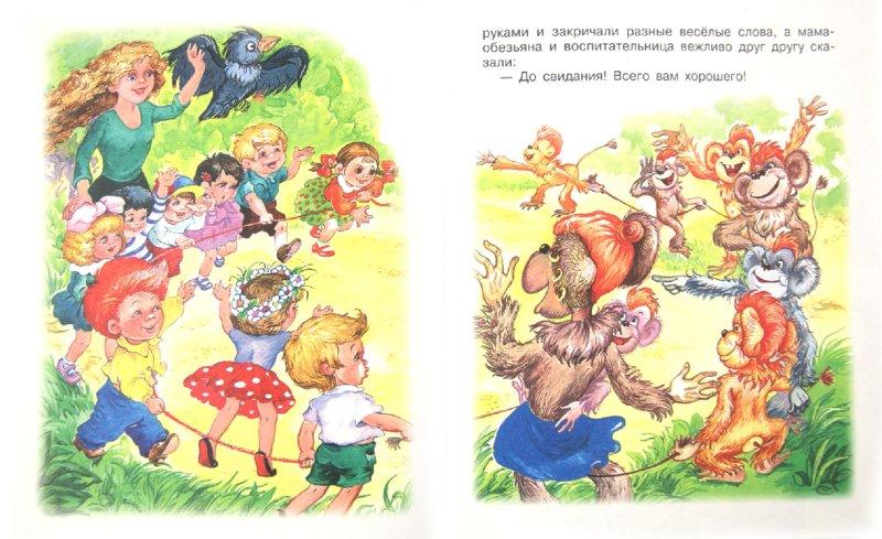 Иллюстрация 1 из 14 для Сказки - Григорий Остер | Лабиринт - книги. Источник: Лабиринт