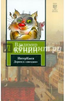 """ИнтерКыся: Дорога к """"звездам"""""""