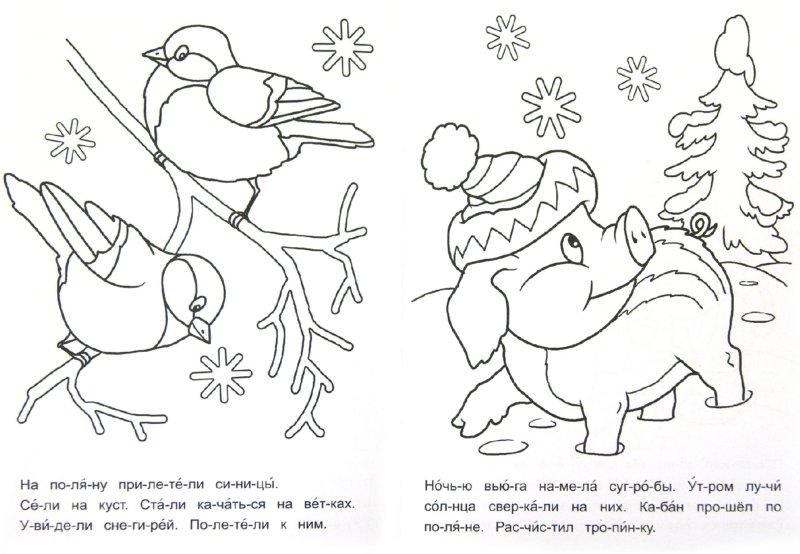 Иллюстрация 1 из 7 для Что мы видели зимой? - Виталий Лиходед   Лабиринт - книги. Источник: Лабиринт