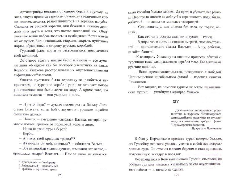 Иллюстрация 1 из 13 для Адмирал Ушаков - Леонтий Раковский   Лабиринт - книги. Источник: Лабиринт