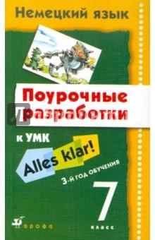 Немецкий язык. Поурочные разработки. 7 класс. 3-й год обучения