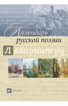 » Календарь русской поэзии