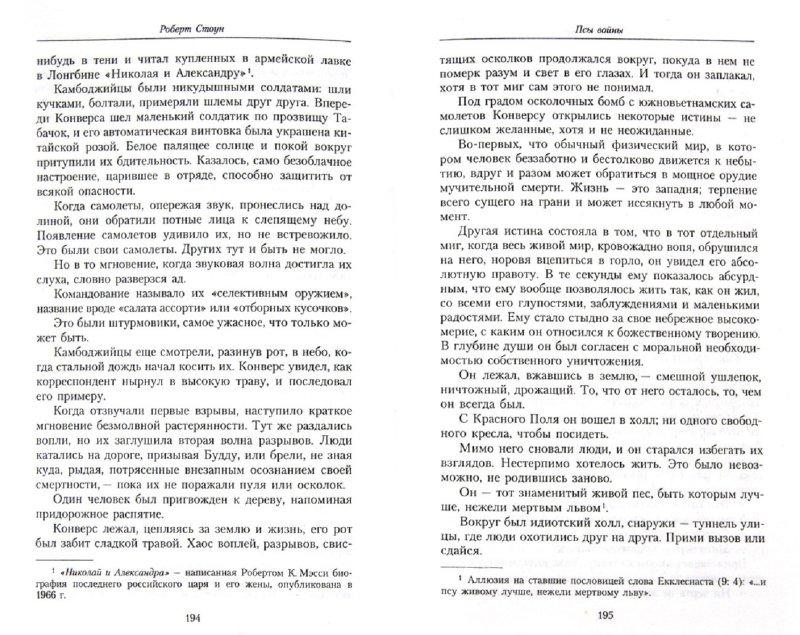 Иллюстрация 1 из 11 для Псы войны - Роберт Стоун | Лабиринт - книги. Источник: Лабиринт