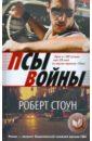 Стоун Роберт Псы войны