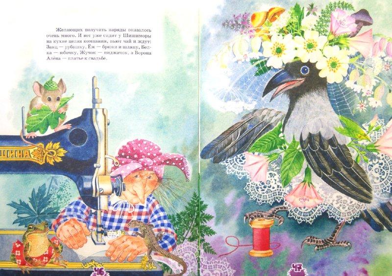 Иллюстрация 1 из 3 для Расскажу тебе сказку - Екатерина Воробьева | Лабиринт - книги. Источник: Лабиринт