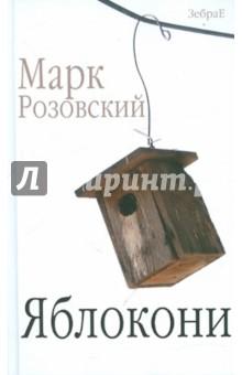 Розовский Марк Григорьевич » Яблокони