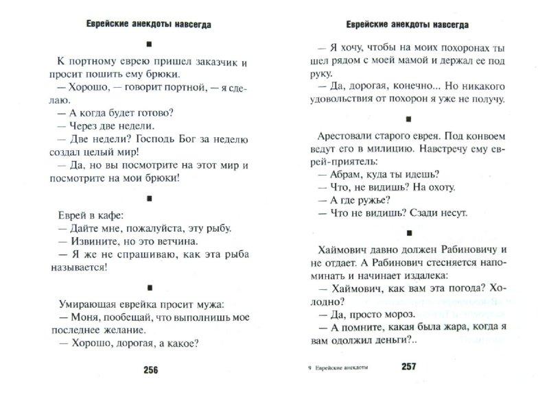 Иллюстрация 1 из 6 для Еврейские анекдоты навсегда - Левенбук, Хайт, Григорьев   Лабиринт - книги. Источник: Лабиринт
