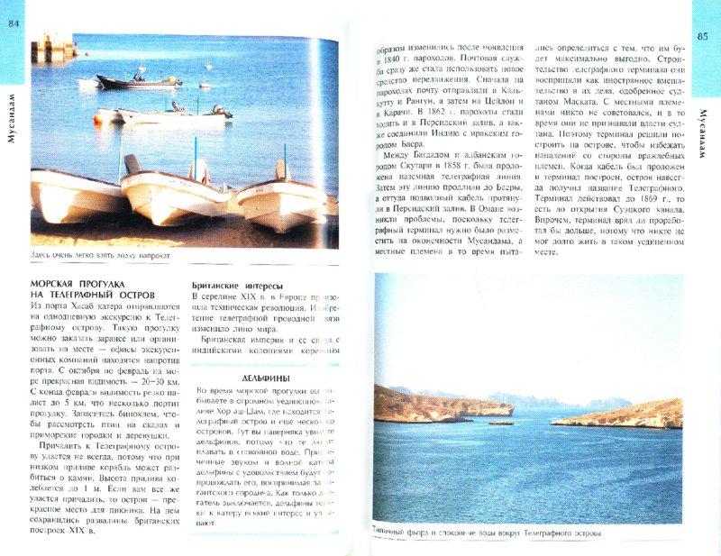 Иллюстрация 1 из 8 для Оман. Путеводитель - Диана Дарк   Лабиринт - книги. Источник: Лабиринт