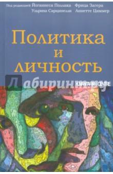 Политика и личность женщины в литературе авторы героини исследователи