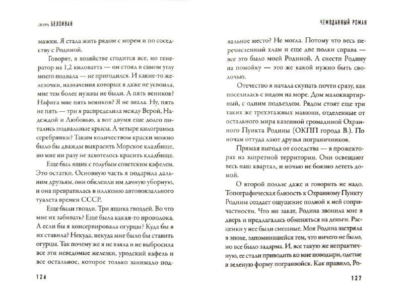 Иллюстрация 1 из 22 для Чемоданный роман - Лора Белоиван | Лабиринт - книги. Источник: Лабиринт