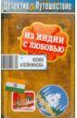 Из Индии с любовью, Алейникова Юлия