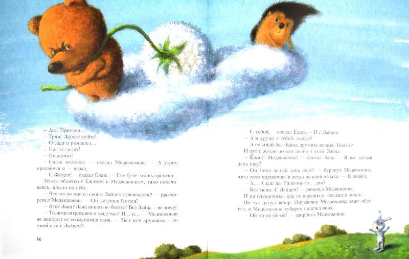 Иллюстрация 1 из 91 для Про Ежика и Медвежонка - Сергей Козлов   Лабиринт - книги. Источник: Лабиринт