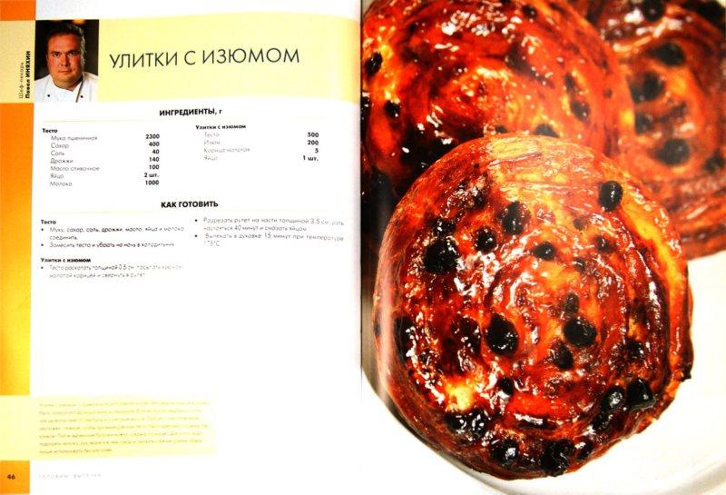 Иллюстрация 1 из 23 для Готовим пироги, торты, хлеб и кое-что еще | Лабиринт - книги. Источник: Лабиринт