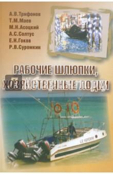 Рабочие шлюпки, хозяйственные лодки