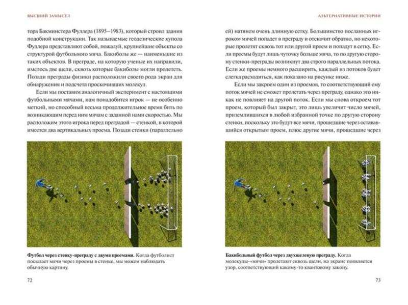 Иллюстрация 1 из 17 для Высший замысел - Хокинг, Млодинов | Лабиринт - книги. Источник: Лабиринт