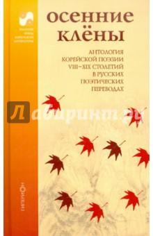 Осенние клены. Антология корейской поэзии VIII - XIX столетий в русских поэтических переводах