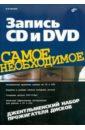 Запись CD и DVD. Джентльменский набор, Гультяев Алексей Константинович