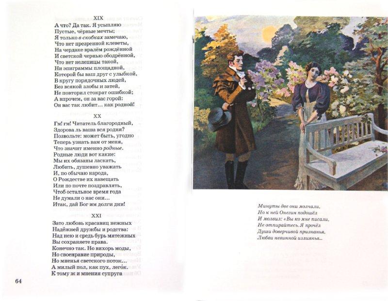 Иллюстрация 1 из 28 для Евгений Онегин - Александр Пушкин | Лабиринт - книги. Источник: Лабиринт