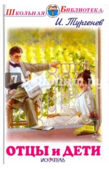 Купить Отцы и дети, Искатель, Произведения школьной программы