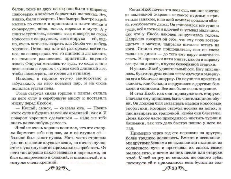 Иллюстрация 1 из 15 для Маленький Мук. Сказки - Вильгельм Гауф   Лабиринт - книги. Источник: Лабиринт