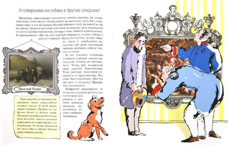 Иллюстрация 1 из 27 для Что передвинули передвижники - Марина Улыбышева | Лабиринт - книги. Источник: Лабиринт