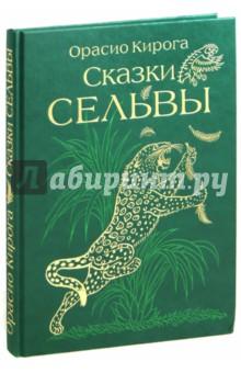 Купить Сказки сельвы: сказки о животных, Мелик-Пашаев, Сказки зарубежных писателей