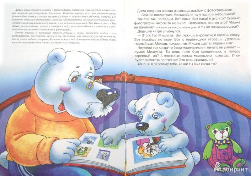Иллюстрация 1 из 10 для Кого я люблю   Лабиринт - книги. Источник: Лабиринт
