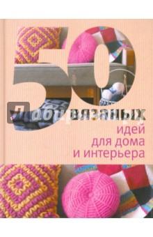 50 вязаных идей для дома и интерьера