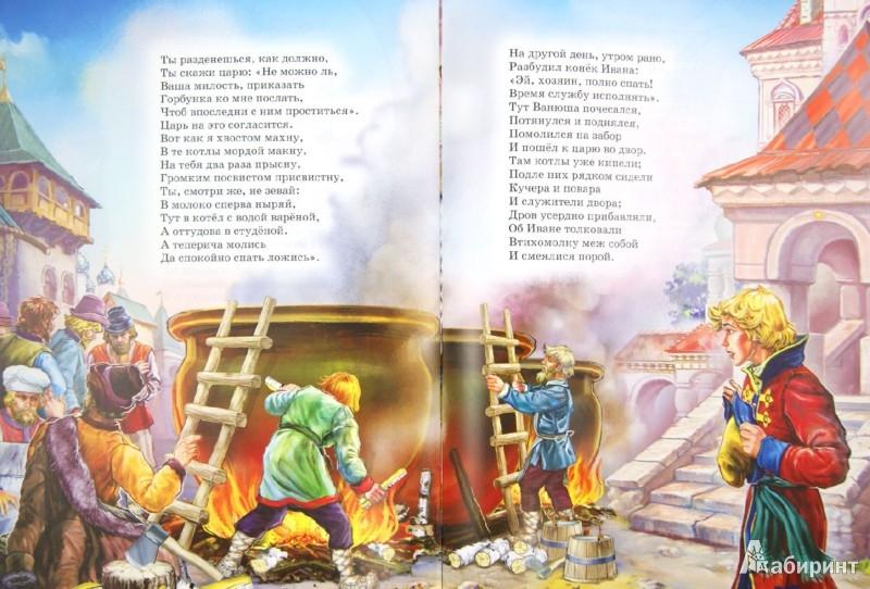 Иллюстрация 1 из 26 для Сказки русских писателей   Лабиринт - книги. Источник: Лабиринт