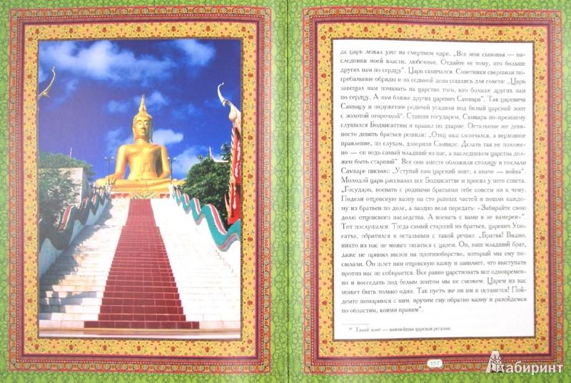 Иллюстрация 1 из 5 для Мудрость буддийских сказаний | Лабиринт - книги. Источник: Лабиринт
